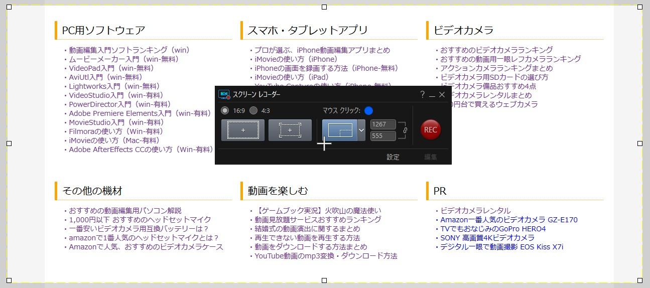 PowerDirector15のPC画面録画機能
