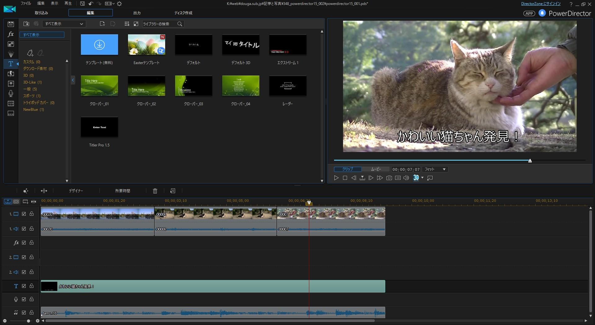 PowerDirector15の編集画面