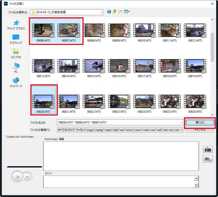 メディアファイルの読み込み方 PowerDirector15