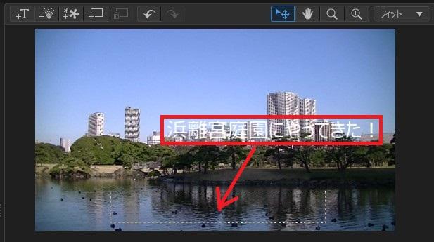 タイトル・テロップの位置を変更する方法 PowerDirector15の使い方