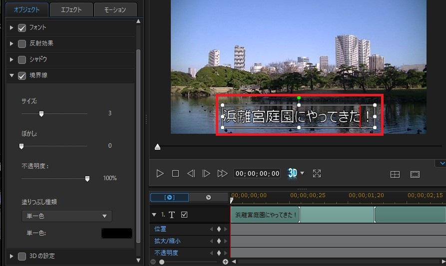 タイトル・テロップのデザインを変更する方法 PowerDirector15の使い方