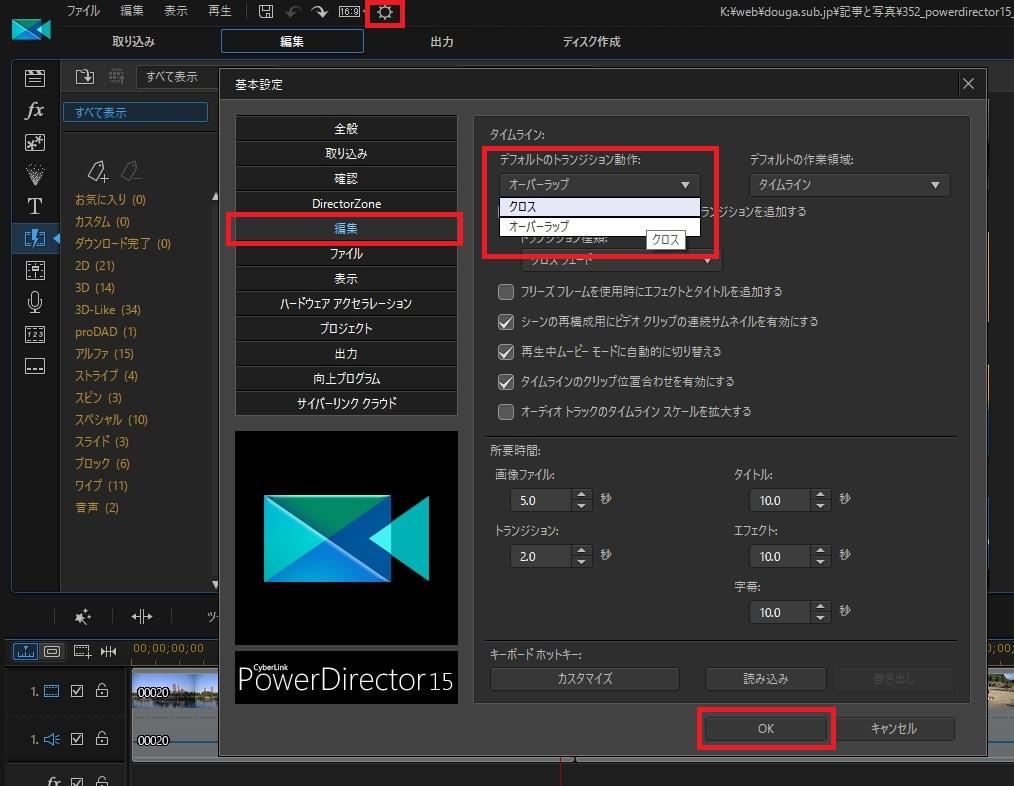 トランジション設定変更 PowerDirector15の使い方
