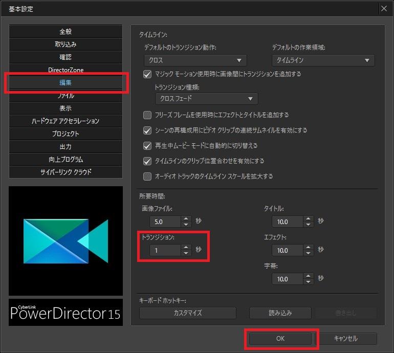 トランジションの秒数設定変更 PowerDirector15の使い方