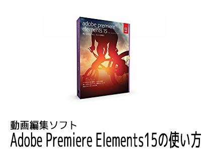 Adobe Premiere Elements15の使い方 機能の紹介 動画編集ソフト アドビプレミアエレメンツ入門(0)