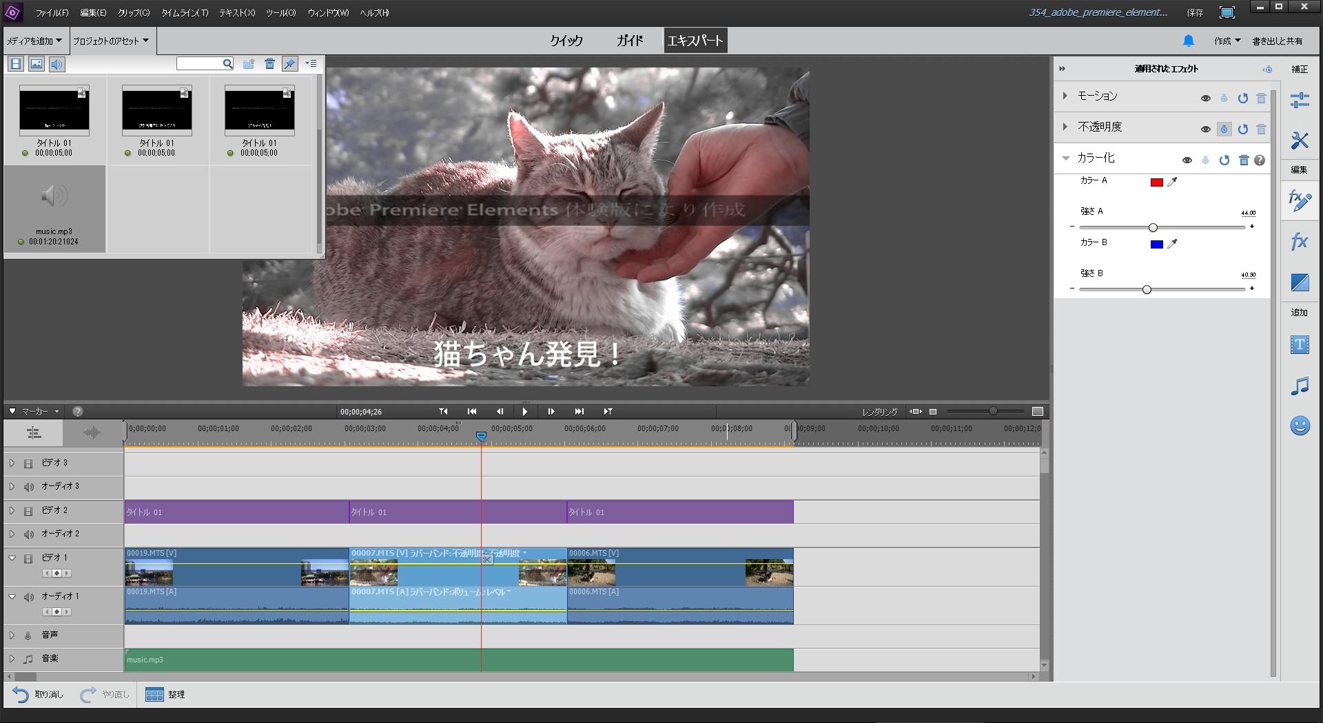 エキスパート編集モード Adobe Premiere Elements15の使い方