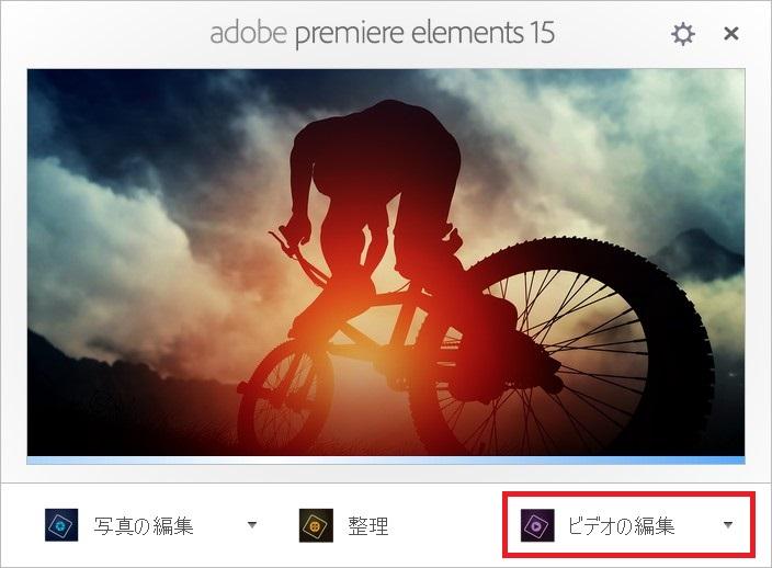 ビデオの編集を選択 Adobe Premiere Elements15