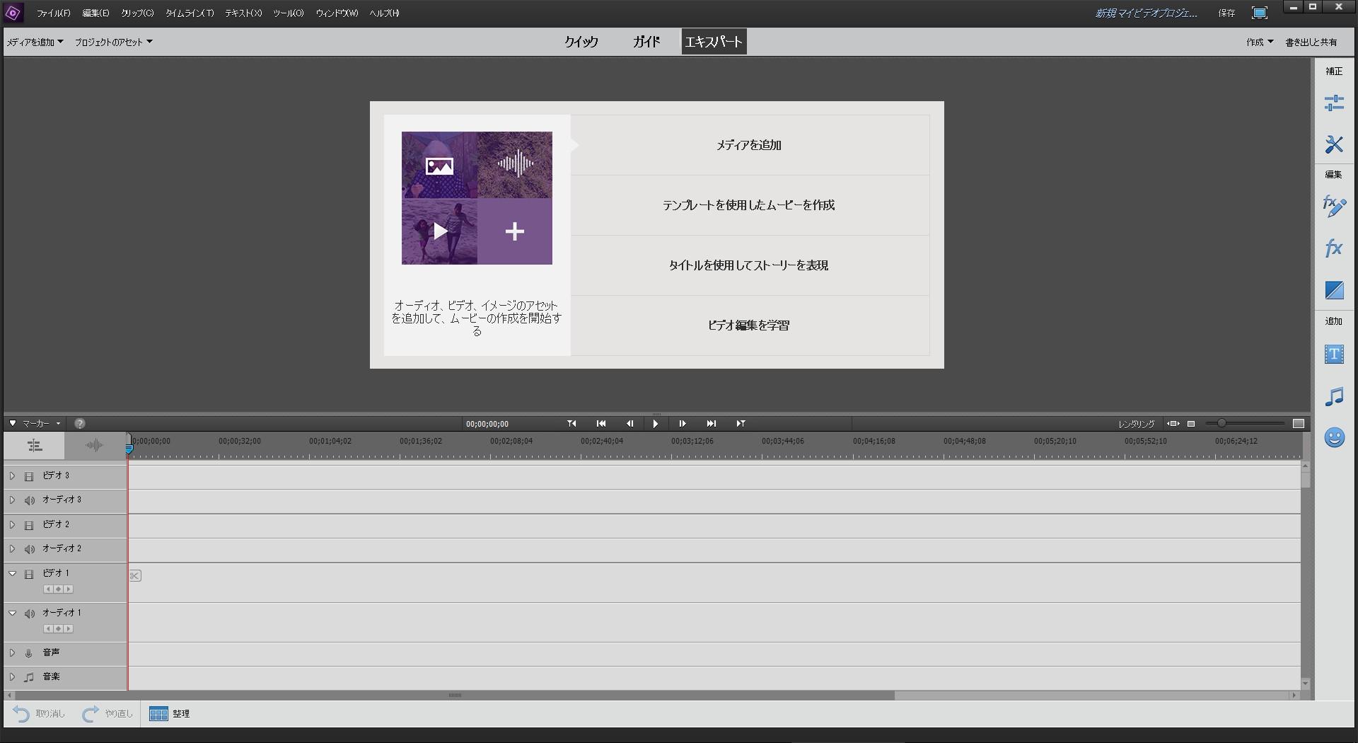 エキスパートモード Adobe Premiere Elements15