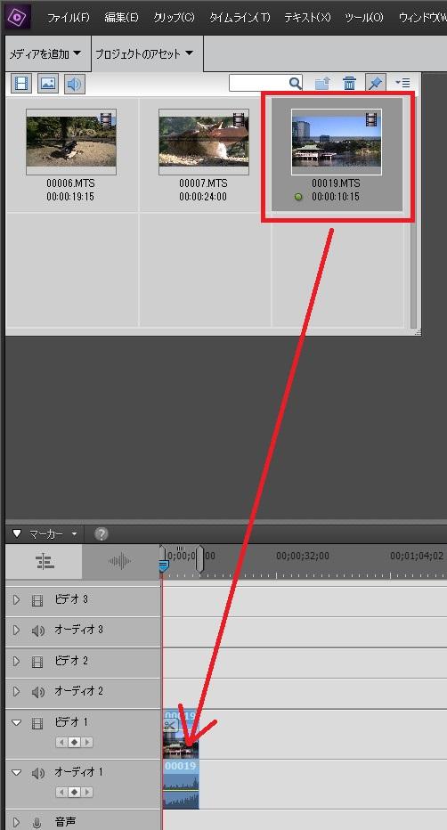 動画ファイルをタイムラインに挿入 Adobe Premiere Elements15