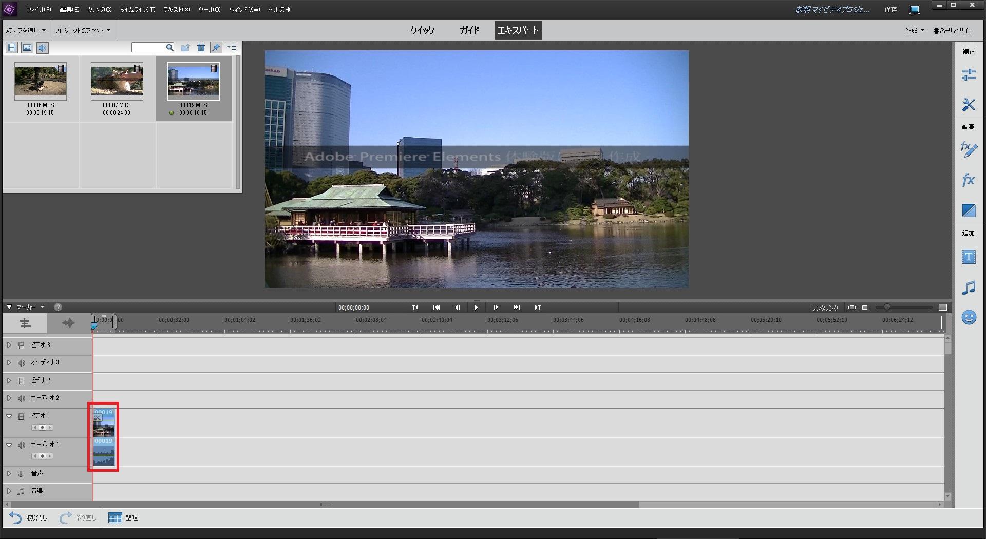 タイムライン表示の拡大縮小について Adobe Premiere Elements15
