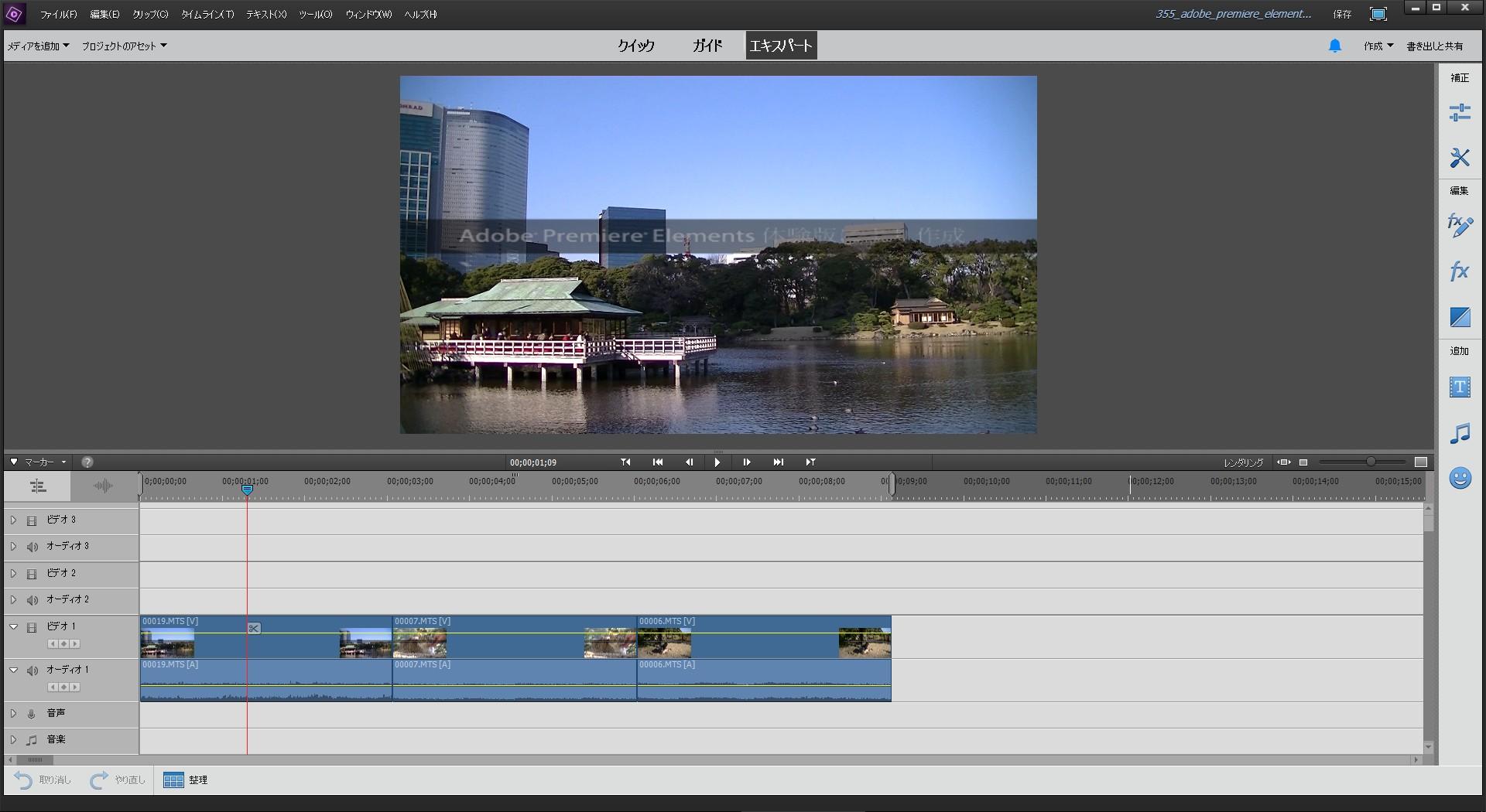 インターフェイス Adobe Premiere Elements15