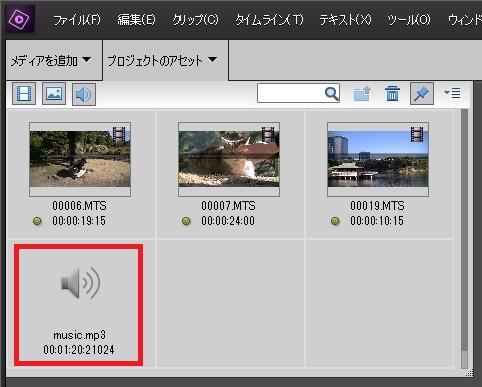 BGM音楽ファイルの挿入 Adobe Premiere Elements15