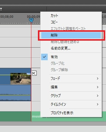 分割したBGM音楽ファイル削除 Adobe Premiere Elements15