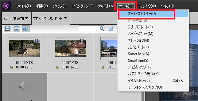 BGM音楽ファイルの音量調整 Adobe Premiere Elements15