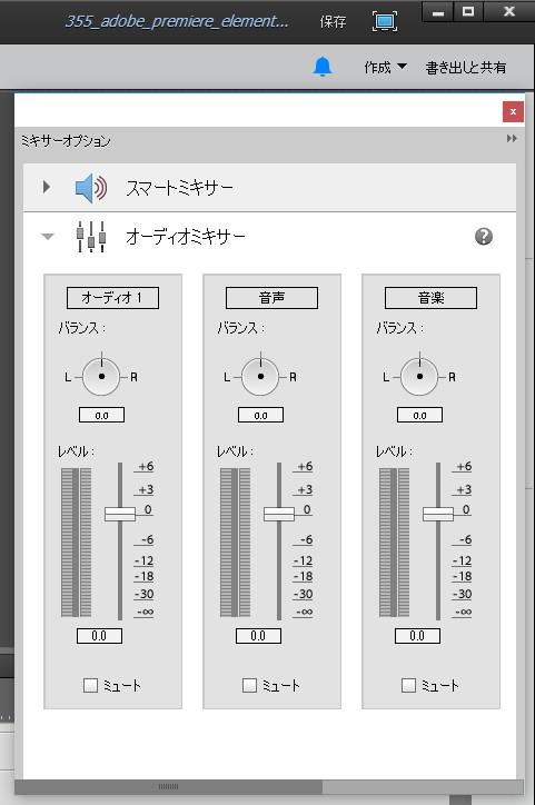 ミキサーオプション Adobe Premiere Elements15