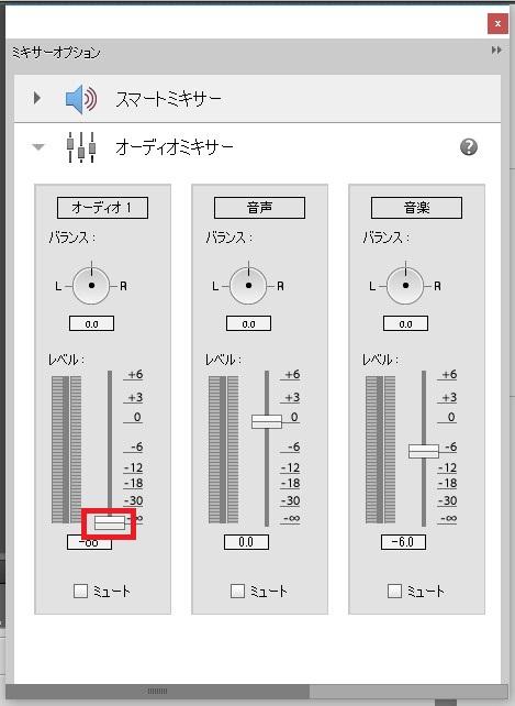 オーディオ1の音声レベルを小さくする方法 Adobe Premiere Elements15