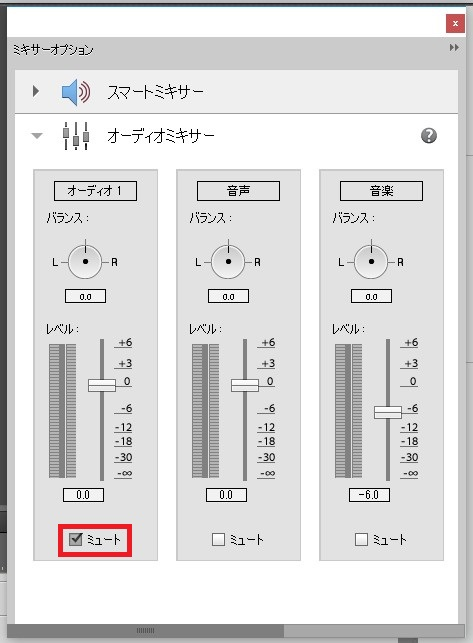 オーディオ1の音声レベルをミュートにする方法 Adobe Premiere Elements15