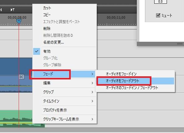 BGM音楽ファイルをフェードイン・アウトさせる方法 Adobe Premiere Elements15