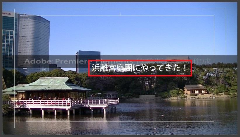 新規テキストテロップ(タイトル)の挿入方法 Adobe Premiere Elements15の使い方