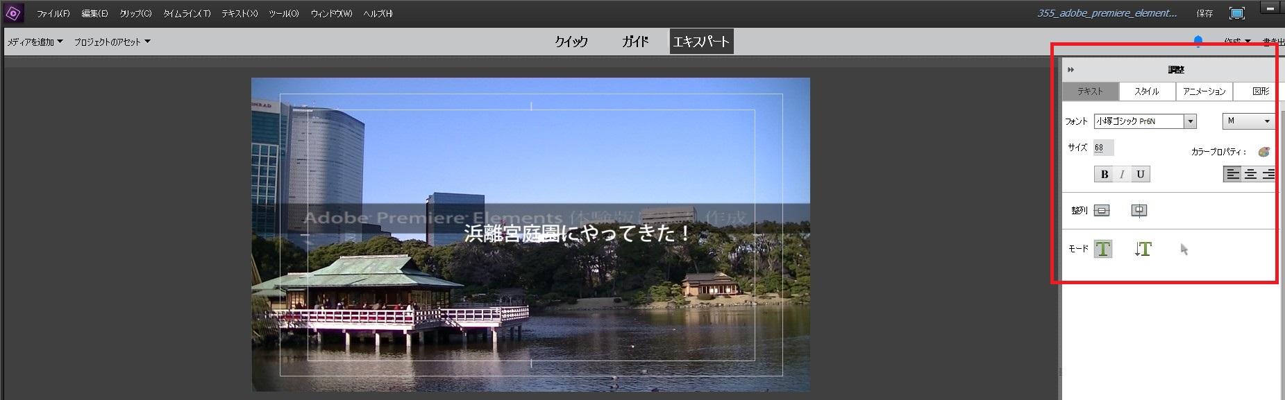 テキストテロップ(タイトル)の編集画面 Adobe Premiere Elements15の使い方