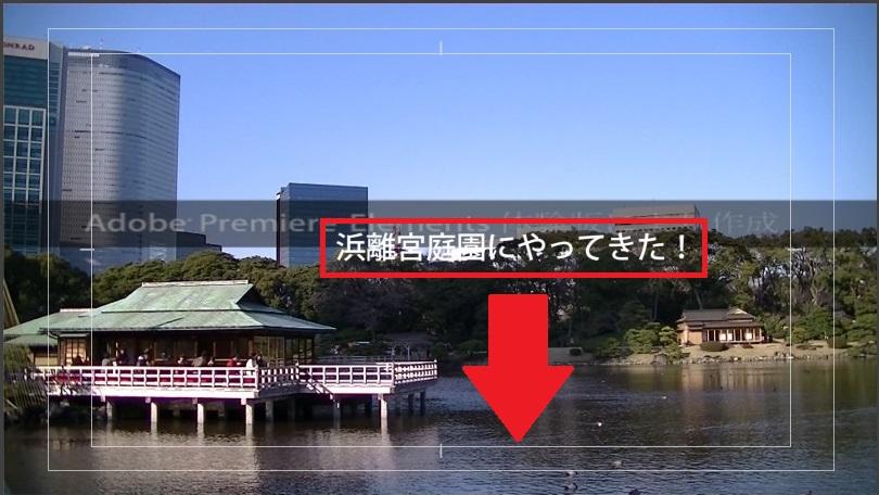 テキストテロップ(タイトル)の移動方法 Adobe Premiere Elements15の使い方
