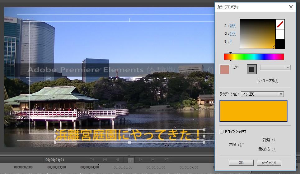 テキストテロップ(タイトル)の色カラープロパティ画面 Adobe Premiere Elements15の使い方
