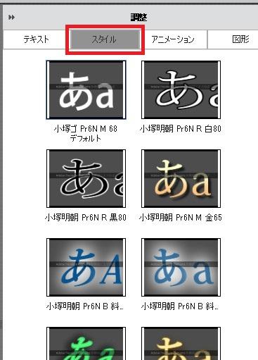 テキストテロップ(タイトル)のスタイル変更 Adobe Premiere Elements15の使い方