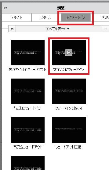 テキストテロップ(タイトル)にアニメーションを付ける方法 Adobe Premiere Elements15の使い方