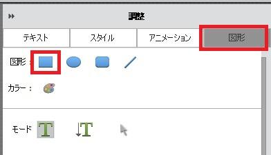 テキストテロップ(タイトル)に図形を挿入する方法 Adobe Premiere Elements15の使い方