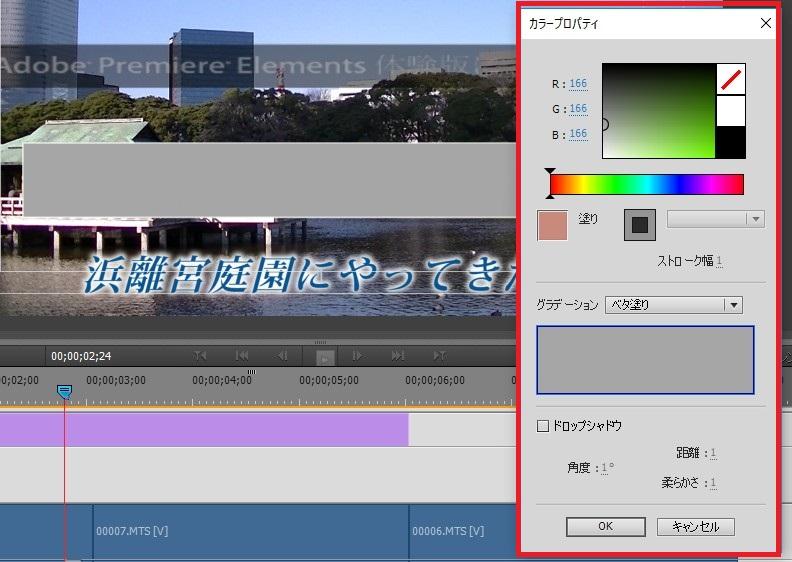 テキストテロップ(タイトル)の図形の色を変更する方法 Adobe Premiere Elements15の使い方