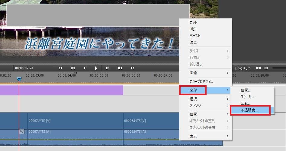 テキストテロップ(タイトル)の図形の透明度を変更する方法 Adobe Premiere Elements15の使い方