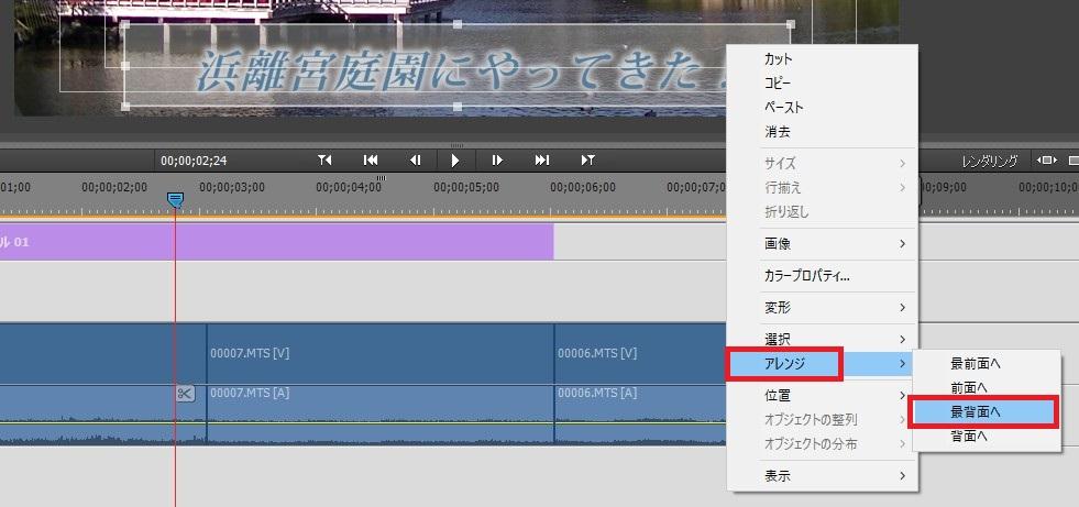テキストテロップ(タイトル)の図形を背面に移動させる方法 Adobe Premiere Elements15の使い方