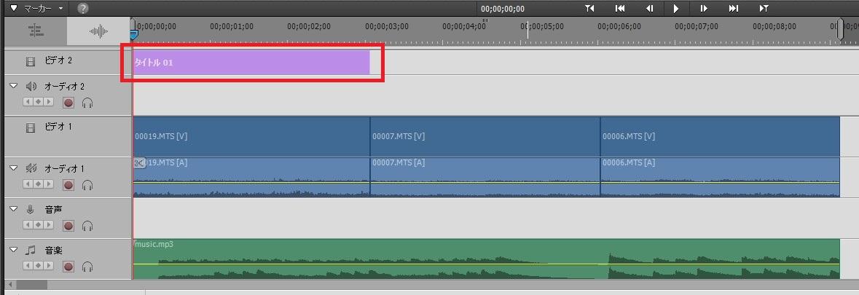 タイムライン上のテキストテロップ(タイトル)を調整 Adobe Premiere Elements15の使い方