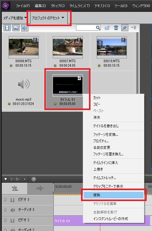 テキストテロップ(タイトル)を複製コピーする方法 Adobe Premiere Elements15の使い方