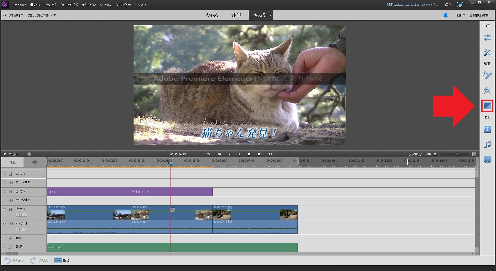 トランジションボタン Adobe Premiere Elements15の使い方