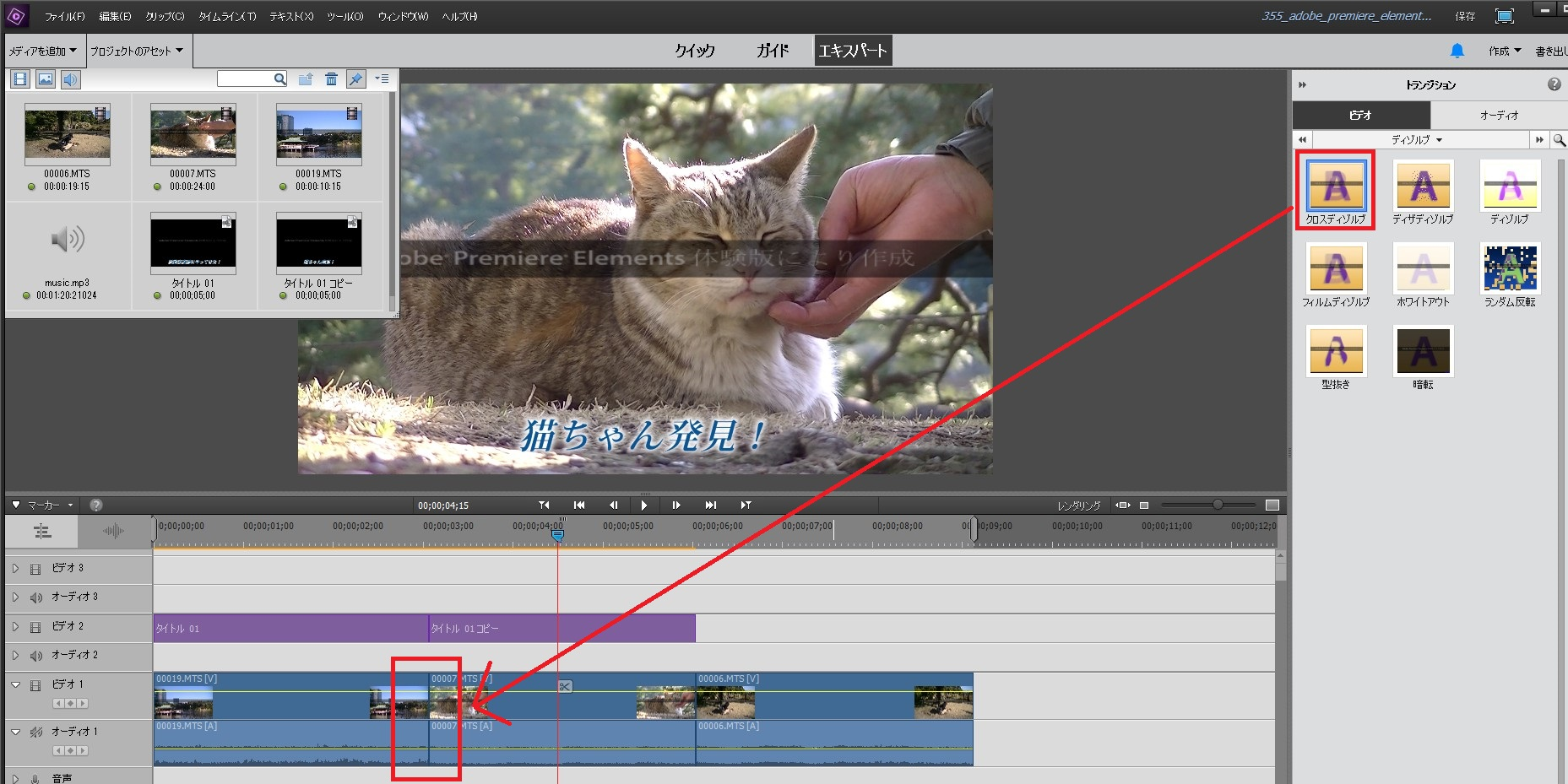 トランジションの挿入方法 Adobe Premiere Elements15の使い方