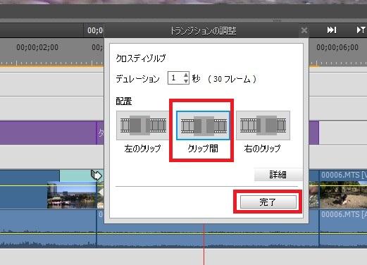 トランジションの開始位置 Adobe Premiere Elements15の使い方