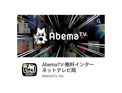 おすすめの無料動画サービスアプリ AbemaTV(アベマティーヴィー)の使い方 解約方法など