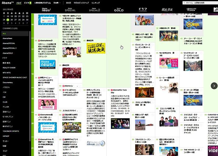AbemaTV視聴できる番組表