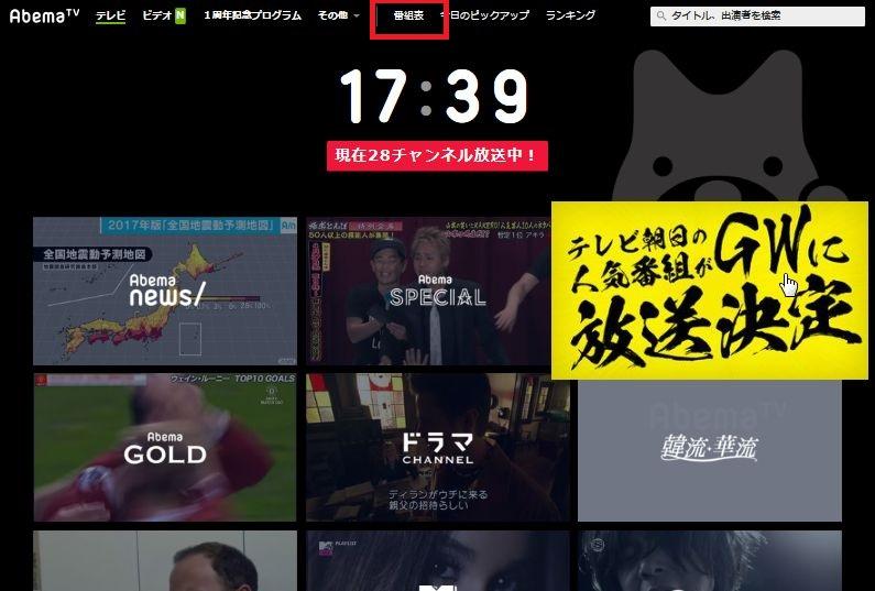 AbemaTV パソコンでの視聴方法