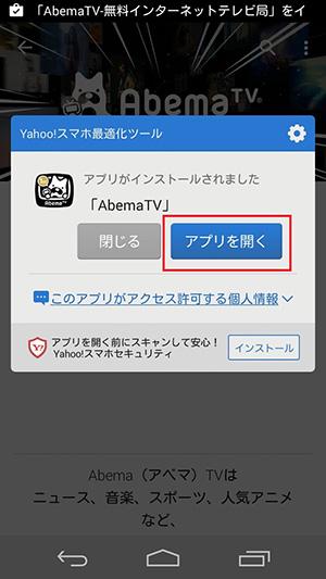 AbemaTV アプリのダウンロードインストール方法