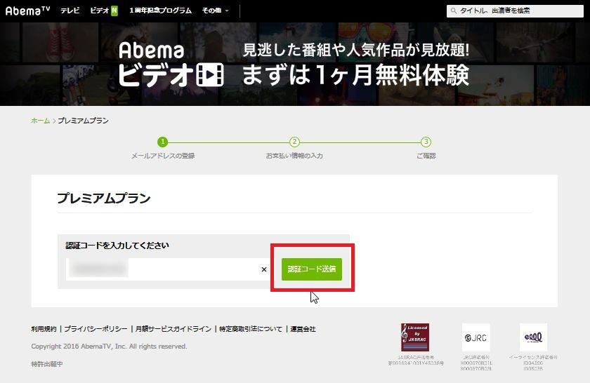 AbemaTV プレミアムプランの申し込み方法