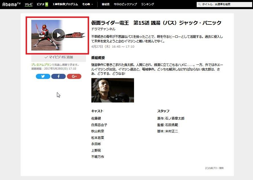 AbemaTV 終了した番組を視る方法
