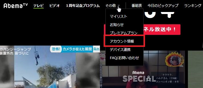 AbemaTV スマホアプリをプレミアムプランにする方法