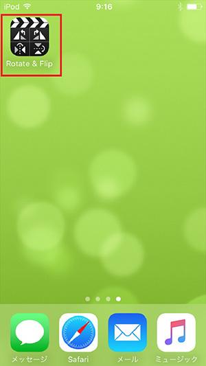 Video Rotate & Flipアイコン