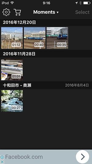 Video Rotate & Flip編集画面