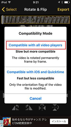 Video Rotate & Flip変換モード