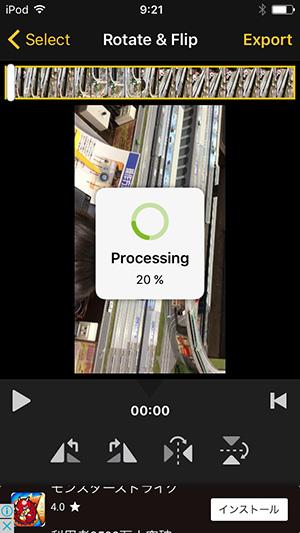 Video Rotate & Flip処理中