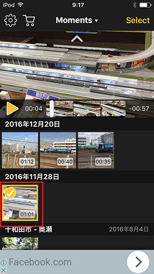 Video Rotate & Flip動画を反転させる方法