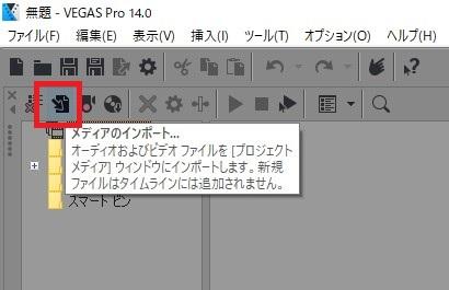 動画編集ソフトVegas Pro(ベガスプロ)の動画ファイルを読み込む方法