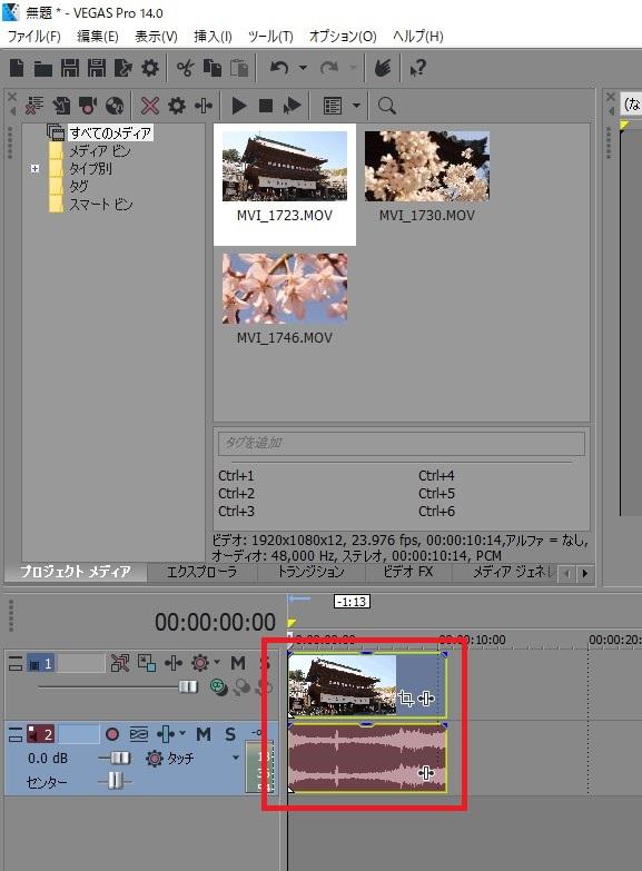 動画編集ソフトVegas Pro(ベガスプロ)の動画ファイルをタイムラインに挿入する方法